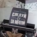 Шильдик «Следуй за мечтой», 13 х 16 см