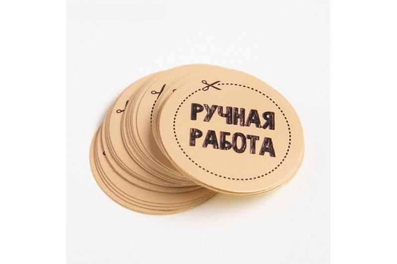 Наклейка для бизнеса «Ручная работа», 4 х 4 см - 1 шт.