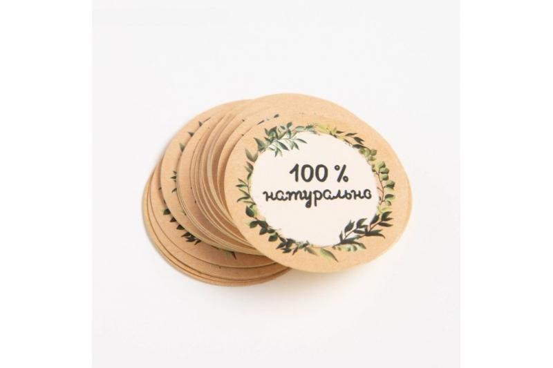 Наклейка для бизнеса «100 % натурально», 4 х 4 см - 1 шт.