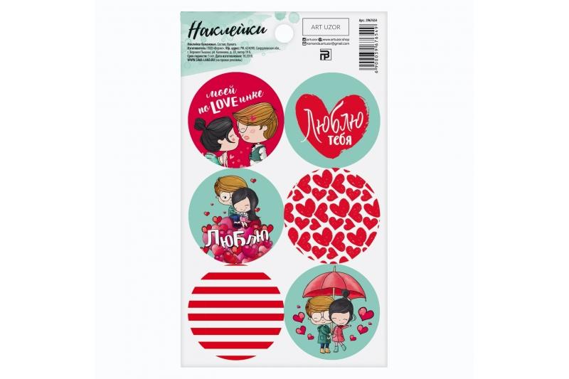 Наклейки на подарки «Любовь это...», 9 × 16 см