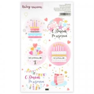 """Набор наклеек """"С днем рождения """" розовый, 16 × 9,5 см"""