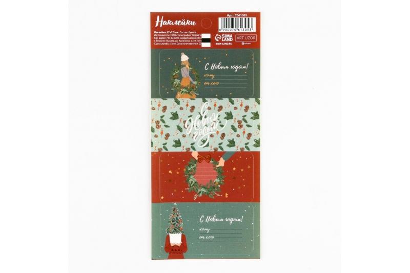 Наклейки бумажные «Уютный праздник», на подарки, 17 × 7,5 см