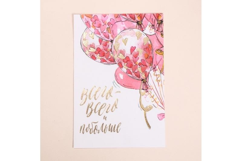 Поздравительная открытка на акварельном картоне с тиснением «Всего всего», 10 × 15 см