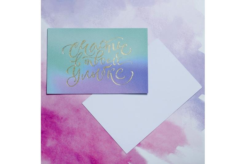 Открытка на акварельном картоне с тиснением «Счастье в твоей улыбке», 15 х 10 см