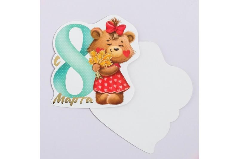 Открытка поздравительная «С 8 Марта!» девочка-медвежонок, тиснение, 8 × 9 см
