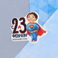 """Открытка поздравительная """"С 23 Февраля!"""" маленькому герою, 9 х 8 см"""