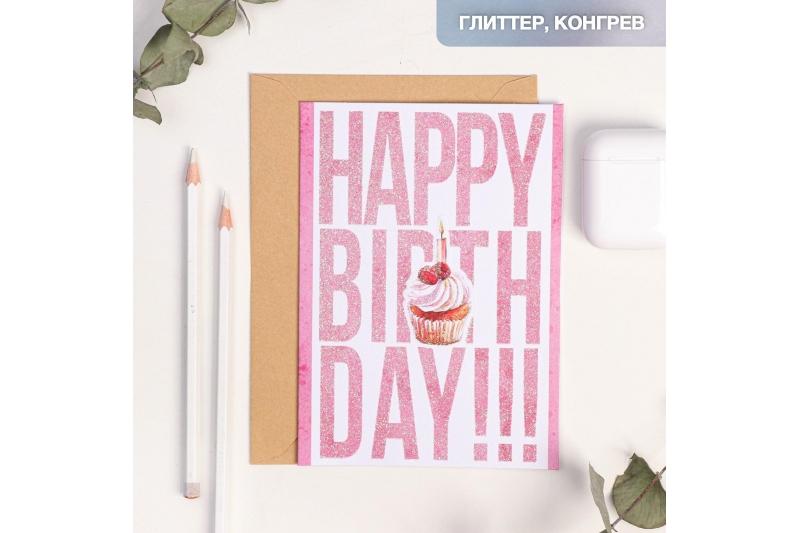 Открытка на акварельном картоне розовая надпись Happy Birthday!!!, 11,8 х 16,4 см