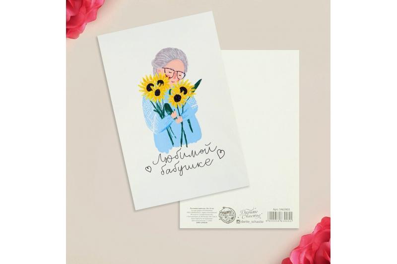 Почтовая карточка «Любимой бабушке», 10 х 15см