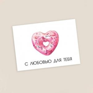 """Открытка-комплимент """"С любовью для тебя"""" сердце, белый фон 8 х 6 см"""