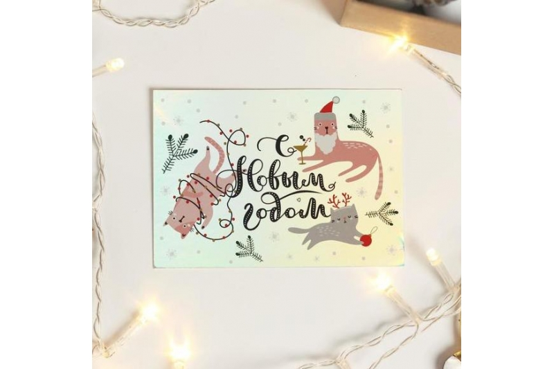 Открытка поздравительная с голографией «Новогодние котики», 7,5 х 10 см