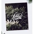 Открытка-карточка «С Новым годом!» лес, 8.8 × 10.7 см