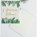 Открытка на акварельном картоне «С Новым Годом!», тиснение, 10.7 × 8.8 см