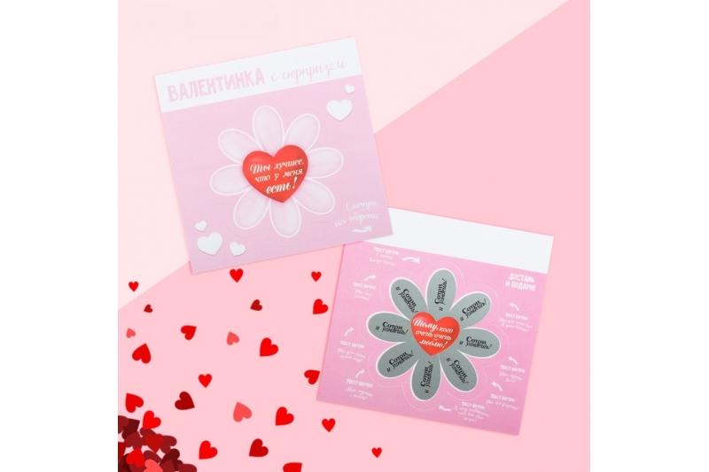 Валентинка со скретч слоем «Тому, кого очень‒очень люблю!»,9 × 9 см